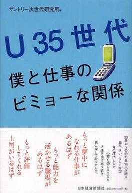 U35世代―僕と仕事のビミョーな関係