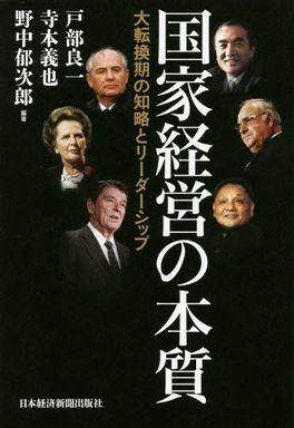 国家経営の本質―大転換期の知略とリーダーシップ