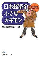 日本経済の小さな大ギモン―エコノ探偵団・最新レポート