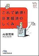 これで納得!日本経済のしくみ