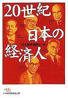 20世紀 日本の経済人