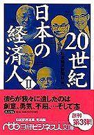 20世紀日本の経済人〈2〉