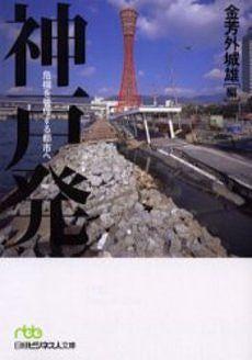 神戸発―危機を管理する都市へ