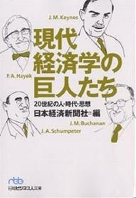 現代経済学の巨人たち―20世紀の人・時代・思想