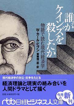 誰がケインズを殺したか―物語で読む現代経済学
