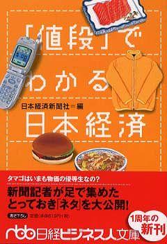 「値段」でわかる日本経済