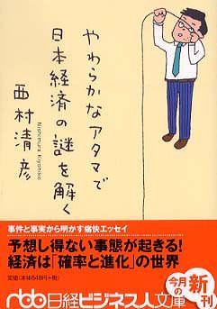 やわらかなアタマで日本経済の謎を解く