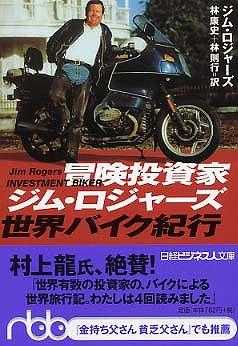 冒険投資家ジム・ロジャーズ世界バイク紀行