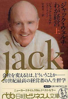 ジャック・ウェルチわが経営〈上〉 (日経ビジネス人文庫)
