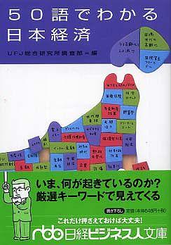 50語でわかる日本経済