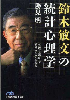 鈴木敏文の「統計心理学」―「仮説」と「検証」で顧客のこころを掴む (日経ビジネス人文庫)