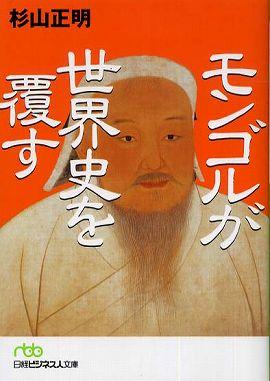 モンゴルが世界史を覆す