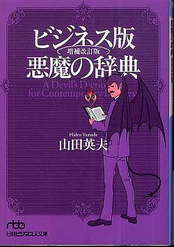 ビジネス版 悪魔の辞典 (増補改訂版)