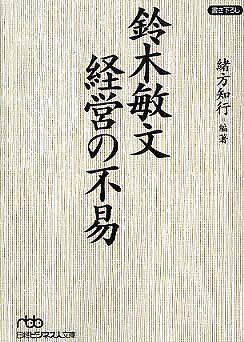 鈴木敏文 経営の不易