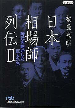 日本相場師列伝〈2〉時代を動かした巨人たち