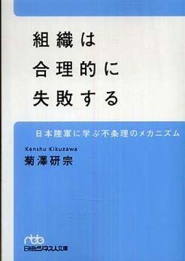 組織は合理的に失敗する―日本陸軍に学ぶ不条理のメカニズム