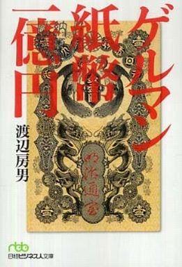 ゲルマン紙幣一億円 (日経ビジネス人文庫)