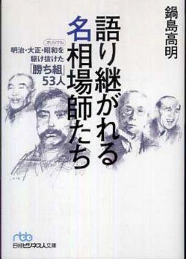 語り継がれる名相場師たち―明治・大正・昭和を駆け抜けた「勝ち組」53人