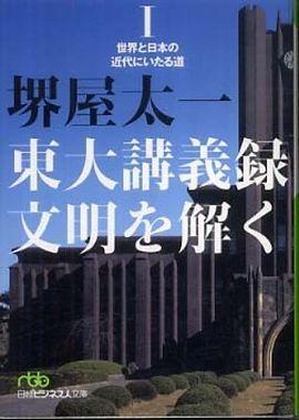 東大講義録 文明を解く〈1〉世界と日本の近代にいたる道