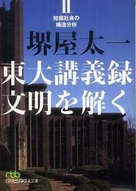 東大講義録 文明を解く〈2〉知価社会の構造分析