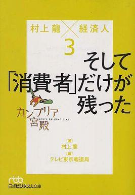 カンブリア宮殿 村上龍×経済人〈3〉そして「消費者」だけが残った