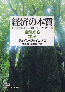 経済の本質―自然から学ぶ