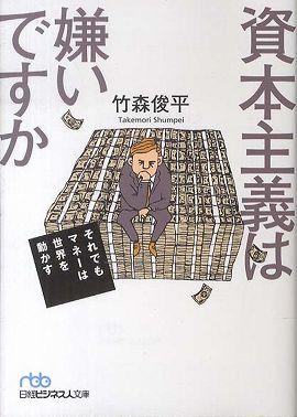 資本主義は嫌いですか―それでもマネーは世界を動かす (日経ビジネス人文庫)