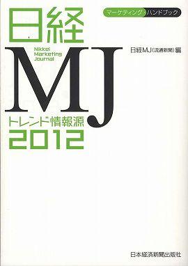 日経MJトレンド情報源〈2012〉―マーケティング・ハンドブック
