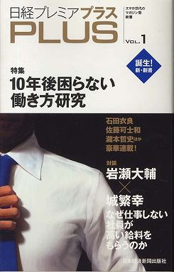 日経プレミアPLUS〈VOL.1〉