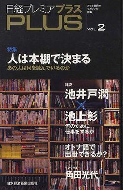 日経プレミアPLUS〈VOL.2〉