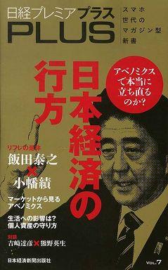 日経プレミアPLUS〈VOL.7〉日本経済の行方