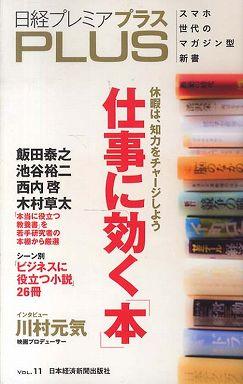 日経プレミアPLUS〈VOL.11〉仕事に効く「本」