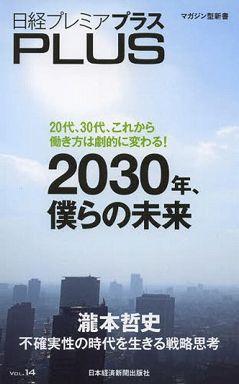 日経プレミアPLUS〈VOL.14〉2030年、僕らの未来