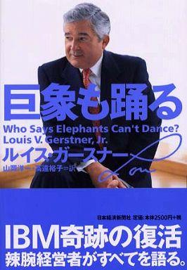 巨象も踊る