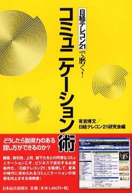 日経テレコン21で磨く!コミュニケーション術