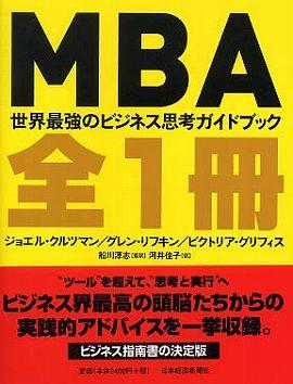 MBA全1冊―世界最強のビジネス思考ガイドブック