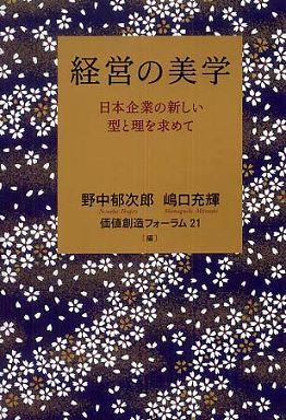 経営の美学―日本企業の新しい型と理を求めて