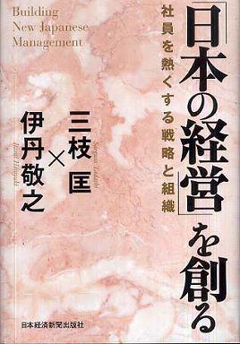 「日本の経営」を創る―社員を熱くする戦略と組織