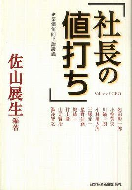 社長の値打ち―企業価値向上論講義