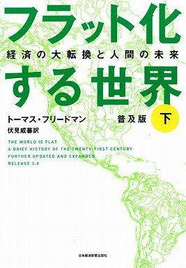 フラット化する世界〈下〉―経済の大転換と人間の未来 (普及版)