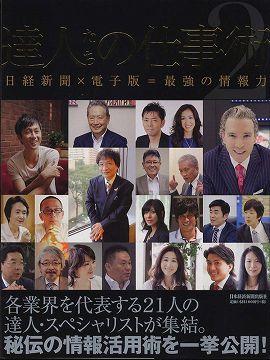 達人たちの仕事術〈2〉日経新聞×電子版=最強の情報力