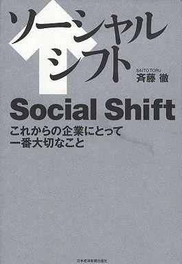 ソーシャルシフト―これからの企業にとって一番大切なこと