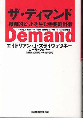 ザ・ディマンド―爆発的ヒットを生む需要創出術