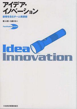 アイデア・イノベーション―創発を生むチーム発想術