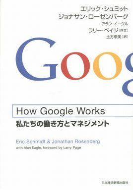 How Google Works(ハウ・グーグル・ワークス)―私たちの働き方とマネジメント