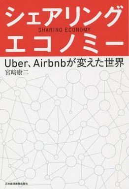 シェアリング・エコノミー―Uber、Airbnbが変えた世界