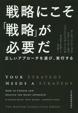 戦略にこそ「戦略」が必要だ―正しいアプローチを選び、実行する