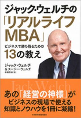 ジャック・ウェルチの「リアルライフMBA」―ビジネスで勝ち残るための13の教え