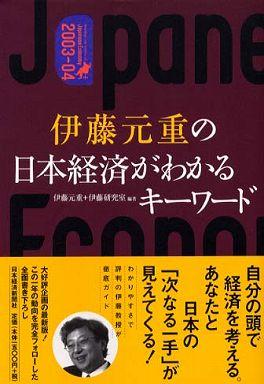 伊藤元重の日本経済がわかるキーワード〈2003‐04〉