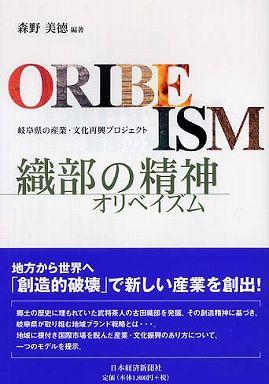 織部の精神(オリベイズム)―岐阜県の産業・文化再興プロジェクト